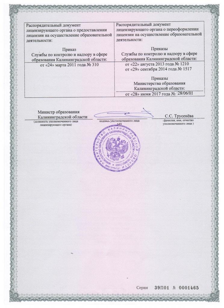 Лицензия,2017-новая общая 004.jpg