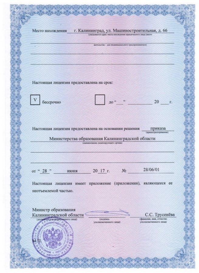 Лицензия,2017-новая общая 002.jpg