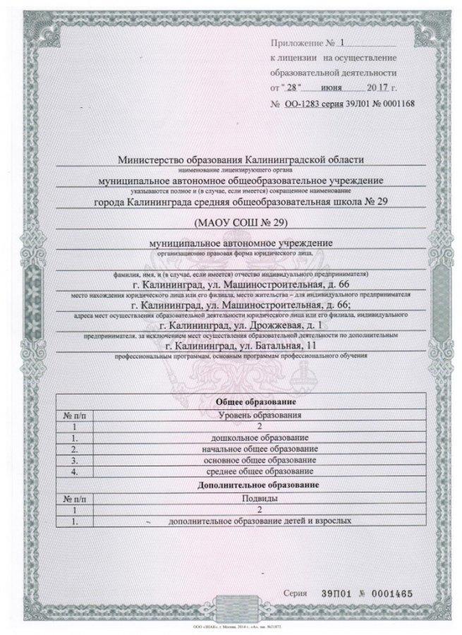 Лицензия,2017-новая общая 003.jpg