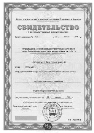 http://29school.ru/upload/svidet1.jpg
